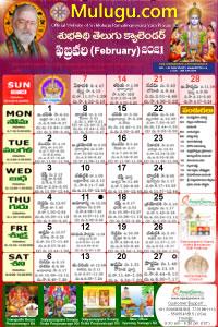 Subhathidi Telugu Calendar 2021 February with Tithi, Nakshatram, Durmuhurtham Timings, Varjyam Timings and Rahukalam (Samayam's)Timings