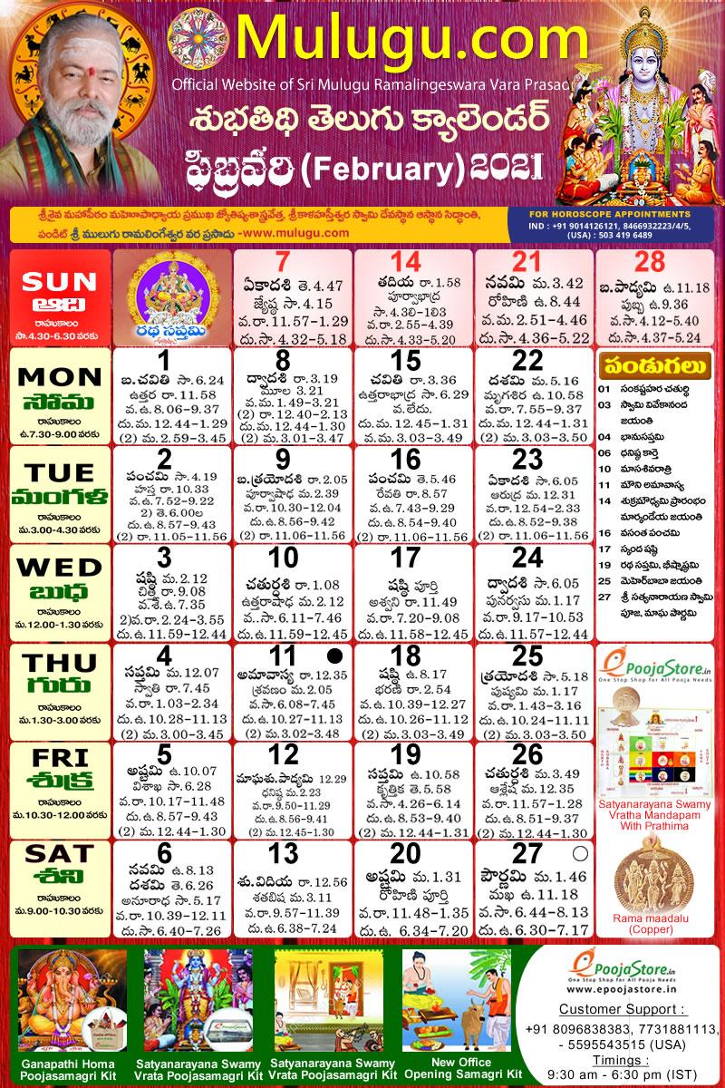 Subhathidi February Telugu Calendar 2021 | Telugu Calendar 2021