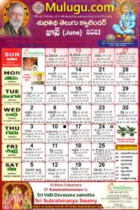 Subhathidi Telugu Calendar 2021 June with Tithi, Nakshatram, Durmuhurtham Timings, Varjyam Timings and Rahukalam (Samayam's)Timings