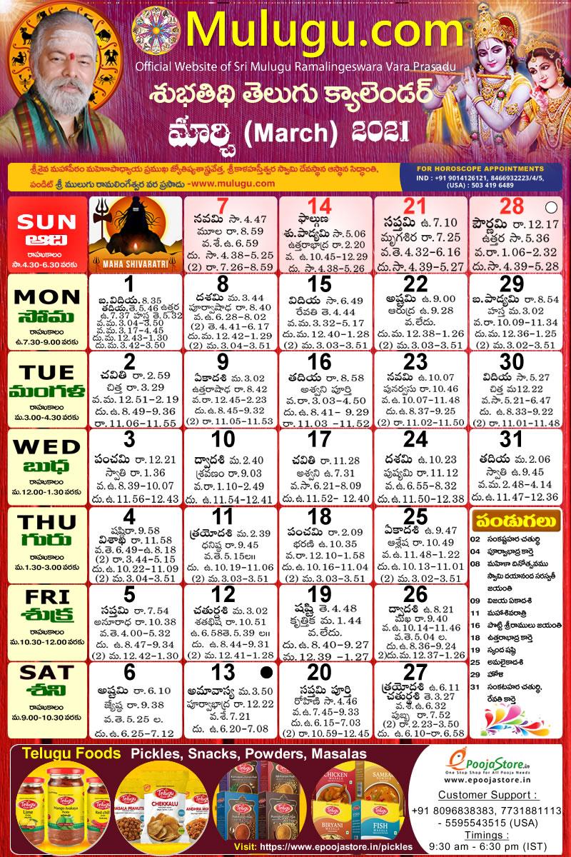 Usa Telugu Calendar 2022.Subhathidi March Telugu Calendar 2021 Telugu Calendar 2021 2022 Telugu Subhathidi Calendar 2021 Calendar 2021 Telugu Calendar 2021 Subhathidi Calendar 2021 Chicago Calendar 2021 Los Angeles