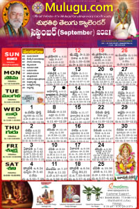 Subhathidi Telugu Calendar 2021 September with Tithi, Nakshatram, Durmuhurtham Timings, Varjyam Timings and Rahukalam (Samayam's)Timings