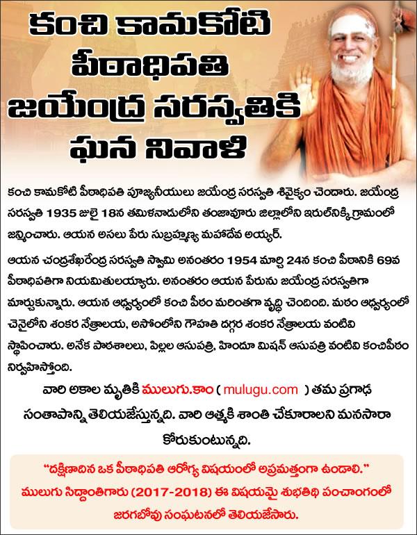Predicted by Mulugu Ramalingeshwara Varaprasad Siddhant in his Shubhatithi Panchangam 2017-2018- Acharya Sri Kanchi Kamakoti Peetam Jagadguru Pujyashri Jayendra Saraswathi Passes Away