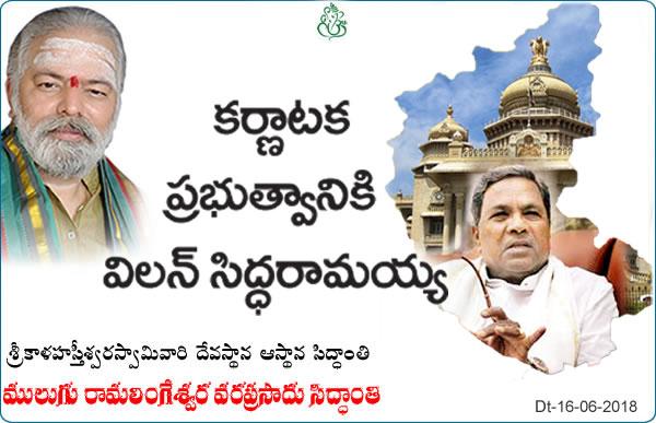 Predicted by Mulugu Ramalingeshwara Varaprasad Siddhant in his Shubhatithi Panchangam Karnataka government stable, no one can touch me ex cm of siddaramaiah roll in karnataka