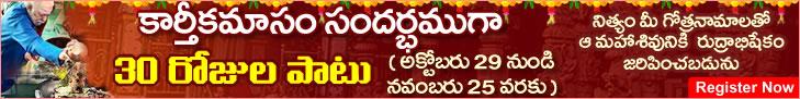 Karthika masam Special Abhishekam 30 Days at Mulugu siddanthis Ashramam (srisailam)