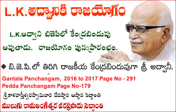 Rajayogam to L.K. Advani - political career kick starts once again begins.  This is been predicted by Mulugu Ramalingeshwara Vara Prasad Siddhanti in his Shubhatithi Panchangam 2017-2018