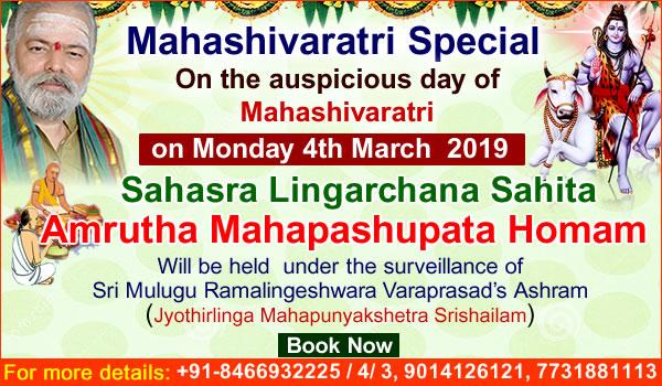 Maha Shivaratri Special Sahasra Lingarchana Sahitha Amrutha MahaPasupata Homam on March 04th 2019 at Guruji Ashramam Srisailam