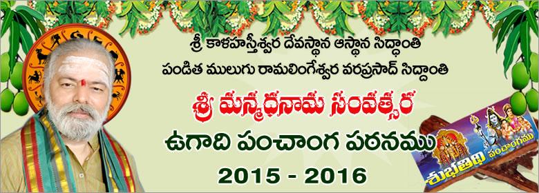 Telugu Panchangam 2016 Pdf