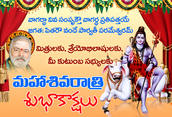 mulgu siddathi wishes a very happy Maha Sivarathri to all viewers