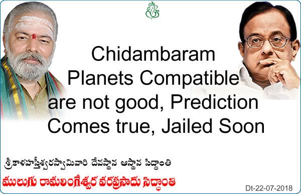 Predicted by Mulugu Ramalingeshwara Varaprasad Siddhant in his Shubhatithi Panchangam- Aircel Maxis case P Chidambaram listed as an accused by CBI in fresh charge sheet