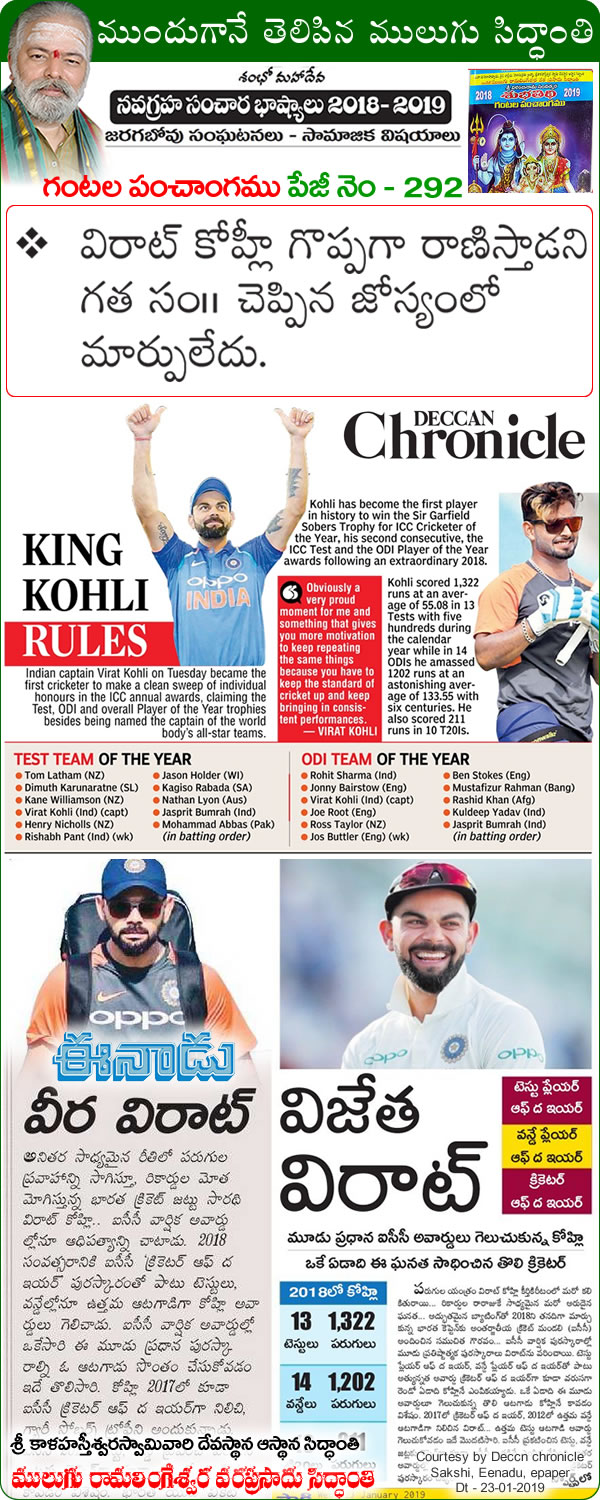 Mulugu Siddanthi Proven Prediction Mulugu-Prediction King Virat Kohli Rules First to win top Three ICC Awards -Print-media-by Sakshi-Eenadu-DC