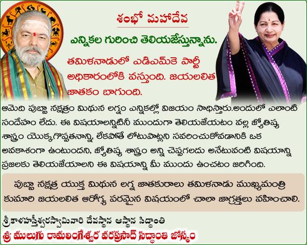 KumariJayalalithaa Chief Minister of Tamil Nadu Elections 2016