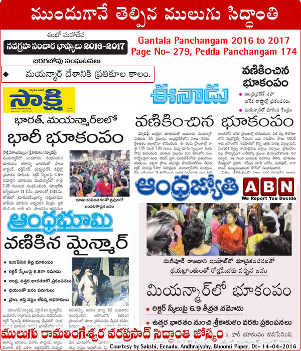 Mulugu Prediction Massive 7.0 magnitude earthquake rocks Myanmar, with powerful tremors felt hundreds of miles away in India 2016 media sources Eenadu, Sakshi, andhrajyothy, andhrabhoomi, papers