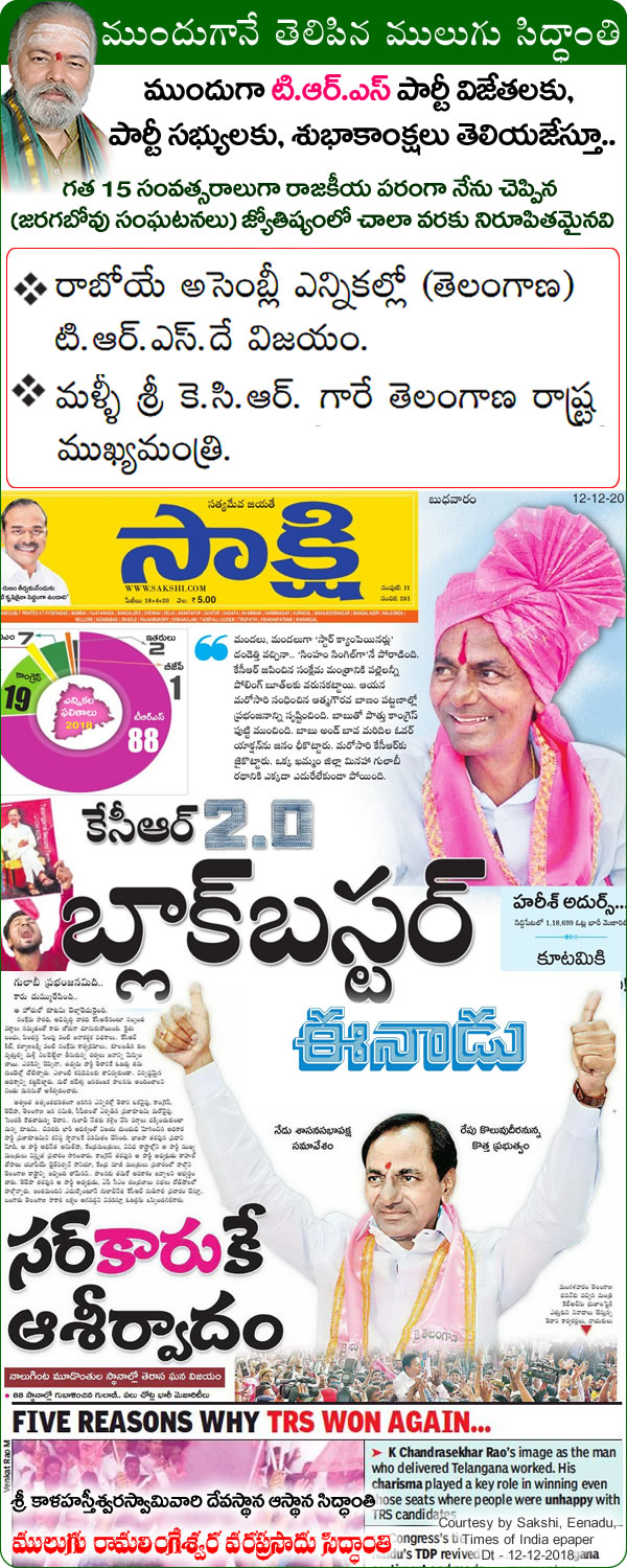 Predicted by Mulugu Ramalingeshwara Varaprasad Siddhant in his Shubhatithi Panchangam Telangana Election Results 2018- TRS to form government in Telangana with huge majority