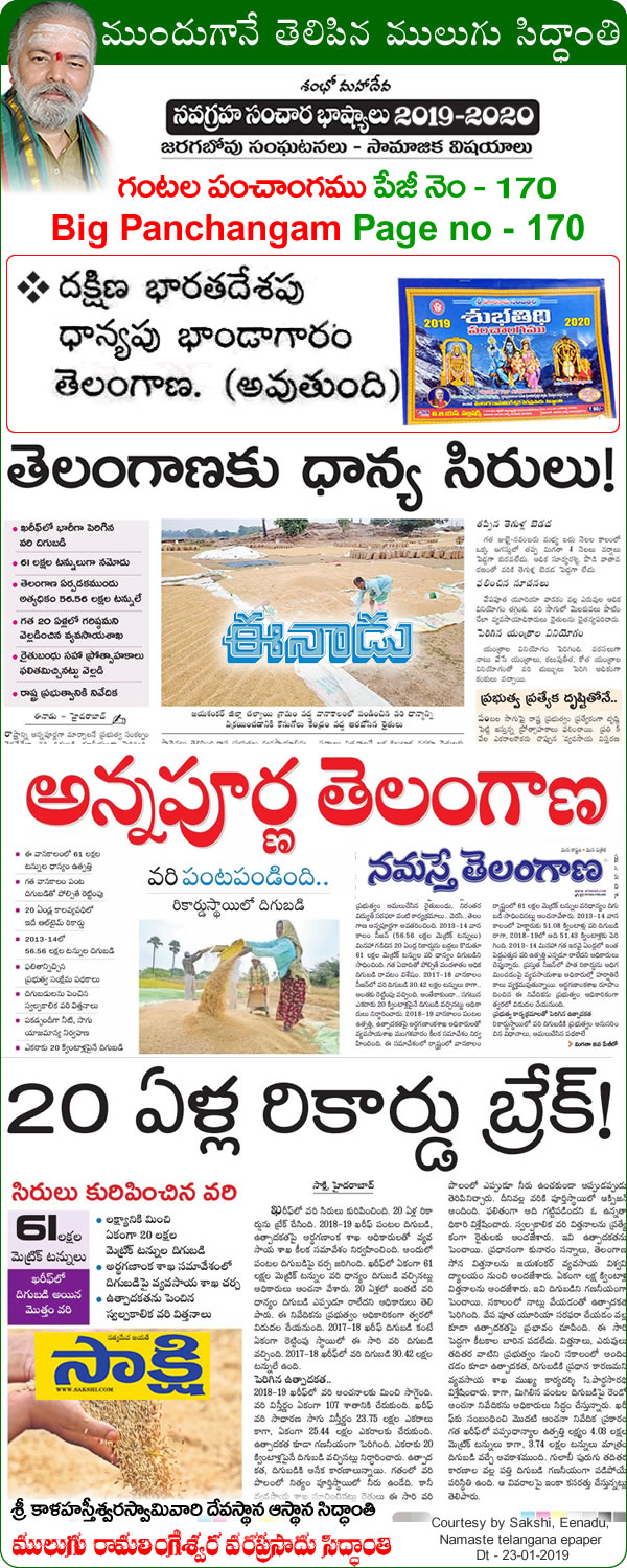 Mulugu Siddanthi Proven Prediction Mulugu-Prediction south india's food grains archive telangana (becomes) -Print-media-by Sakshi-Eenadu-Namaste Telangana