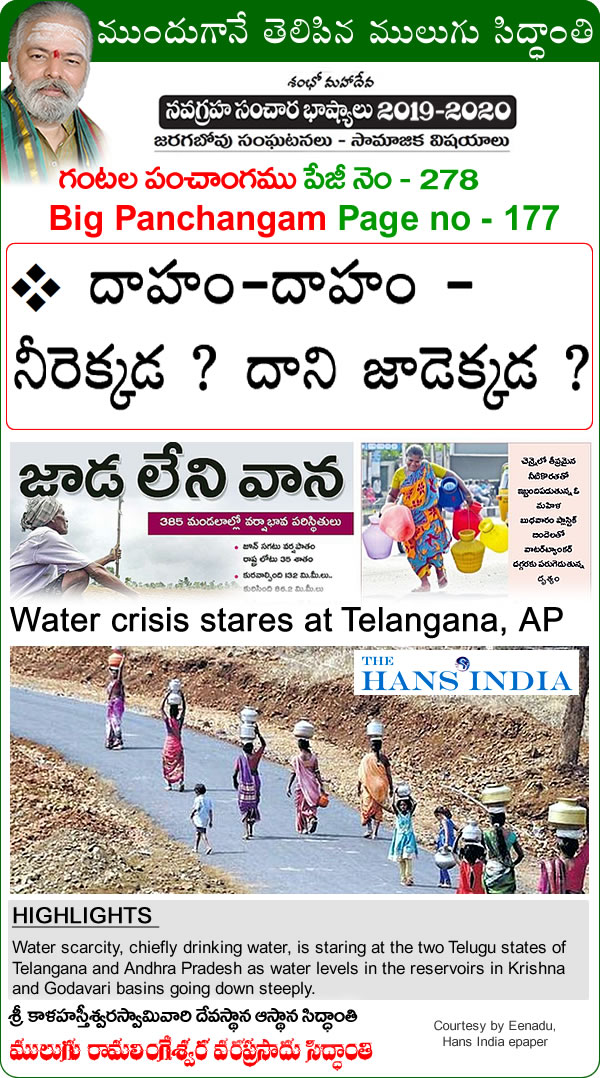 Mulugu Siddanthi Proven Prediction Water crisis stares at Telangana-AP Tamil Naadu -Print-media-by Sakshi, Eenadu, Hans INDIA