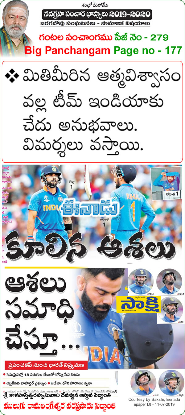 Mulugu Siddanthi Proven Prediction- World Cup 2019: Fans React To India's Heartbreaking Loss In Semi-Final
