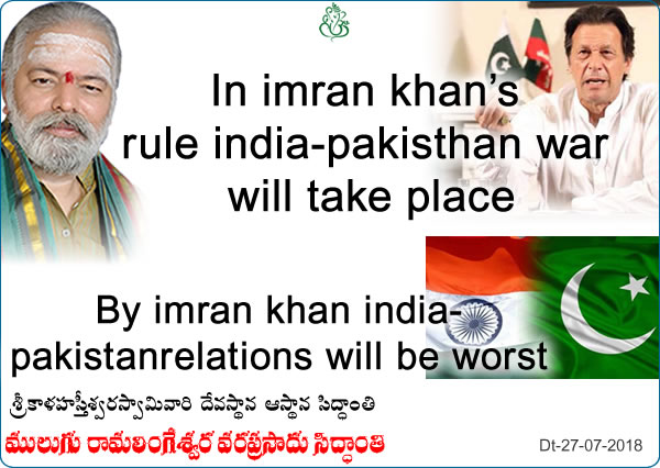 Predicted by Mulugu Ramalingeshwara Varaprasad Siddhant in his Shubhatithi Panchangam- in imran khan's rule india-pakisthan war will take place, by imran khan india-pakistan relations will be worst