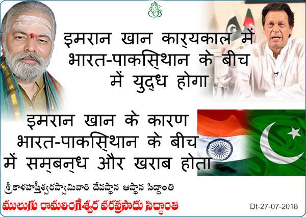 Predicted by Mulugu Ramalingeshwara Varaprasad Siddhant in his Shubhatithi Panchangam-  इमरान खान कार्यकाल में भारत-पाकिस्थान के बीच में युद्ध होगा ,इमरान खान के कारण भारत-पाकिस्थान के बीच में सम्बन्ध और खराब होता