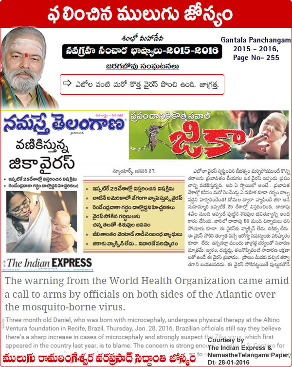 Mulugu Prediction zika virus is spreading in india Namasthe Telangana and The Indian Express