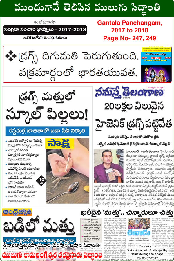 Predicted by Mulugu Ramalingeshwara Varaprasad Siddhant in his Shubhatithi Panchangam 2017-2018 Another Narcotic Drug Racket Busted in Hyderabad Students top-level employees of MNCs and students of well-known schools and colleges. by media sources Sakshi, Eenadu Namasthe Telangana.