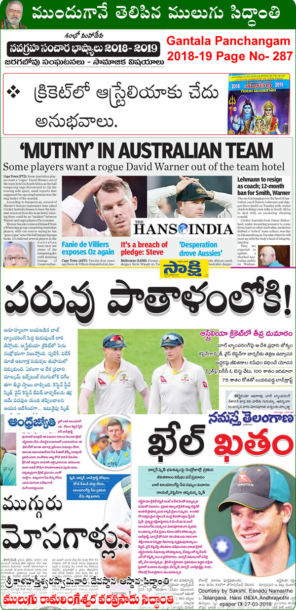 Predicted by Mulugu Ramalingeshwara Varaprasad Siddhant in his Shubhatithi Panchangam 2018-2019-Australia's cheating scandal is about more than cricket.