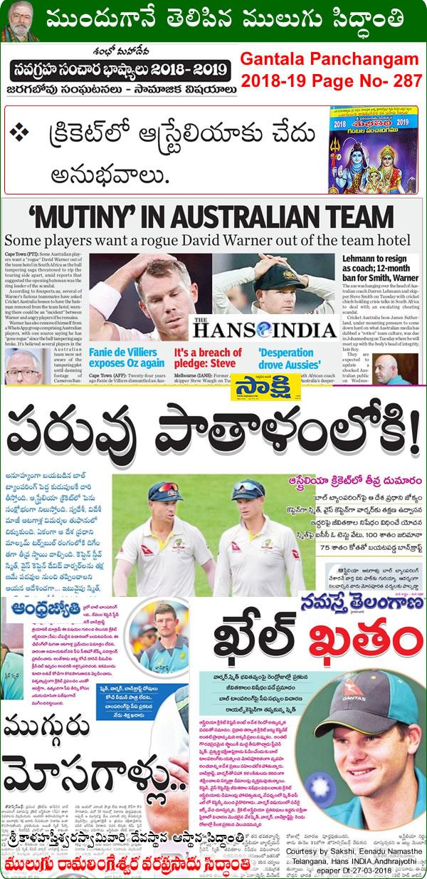 Predicted by Mulugu Ramalingeshwara Varaprasad Siddhant in his Shubhatithi Panchangam 2018-2019-Australia's cheating scandal is about more than cricket.