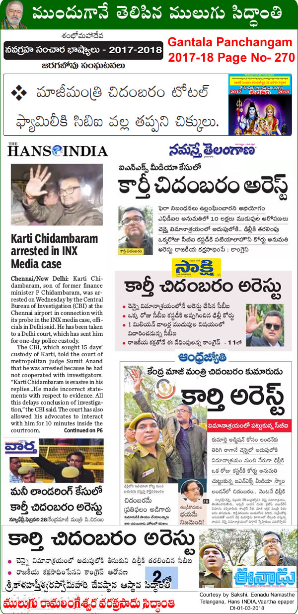 Predicted by Mulugu Ramalingeshwara Varaprasad Siddhant in his Shubhatithi Panchangam 2017-2018-CBI this morning arrested Karti Chidambaram in Chennai.