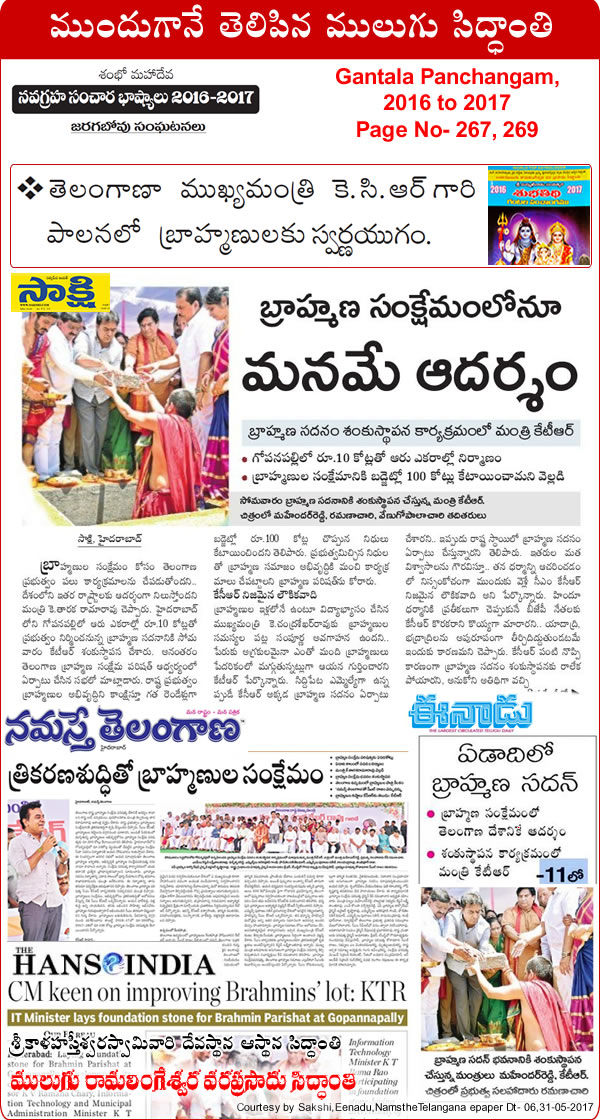 Predicted by Mulugu Ramalingeshwara Varaprasad Siddhant in his Shubhatithi Panchangam 2017-2018 Chief Minister KCR keen on improving Brahmins lot: K T Rama Rao. by media sources Sakshi, Eenadu Namasthe Telangana.