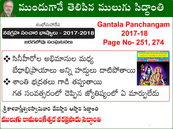 Predicted by Mulugu Ramalingeshwara Varaprasad Siddhant in his Shubhatithi Panchangam 2017 -2018- Cine Stars fans war