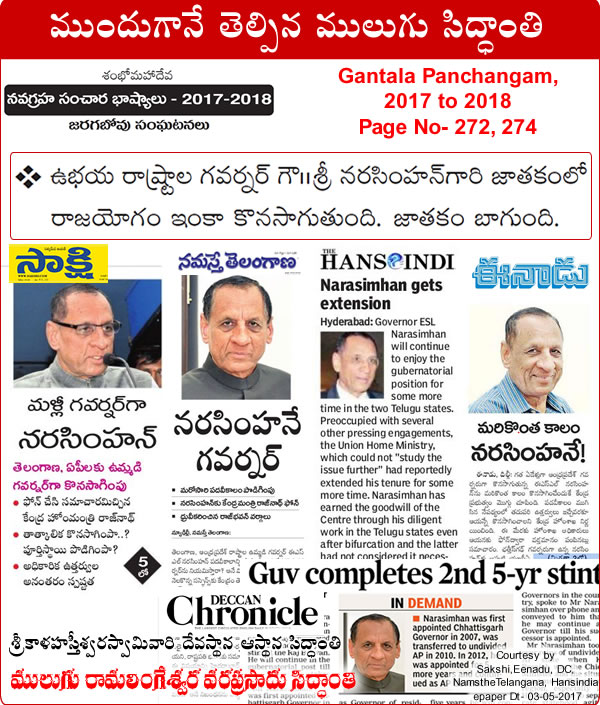 Predicted by Mulugu Ramalingeshwara Varaprasad Siddhant in his Shubhatithi Panchangam 2017-2018 ESL Narasimhan Gets extensions by media sources Sakshi, DC, Namasthe Telangana, Hanas India.