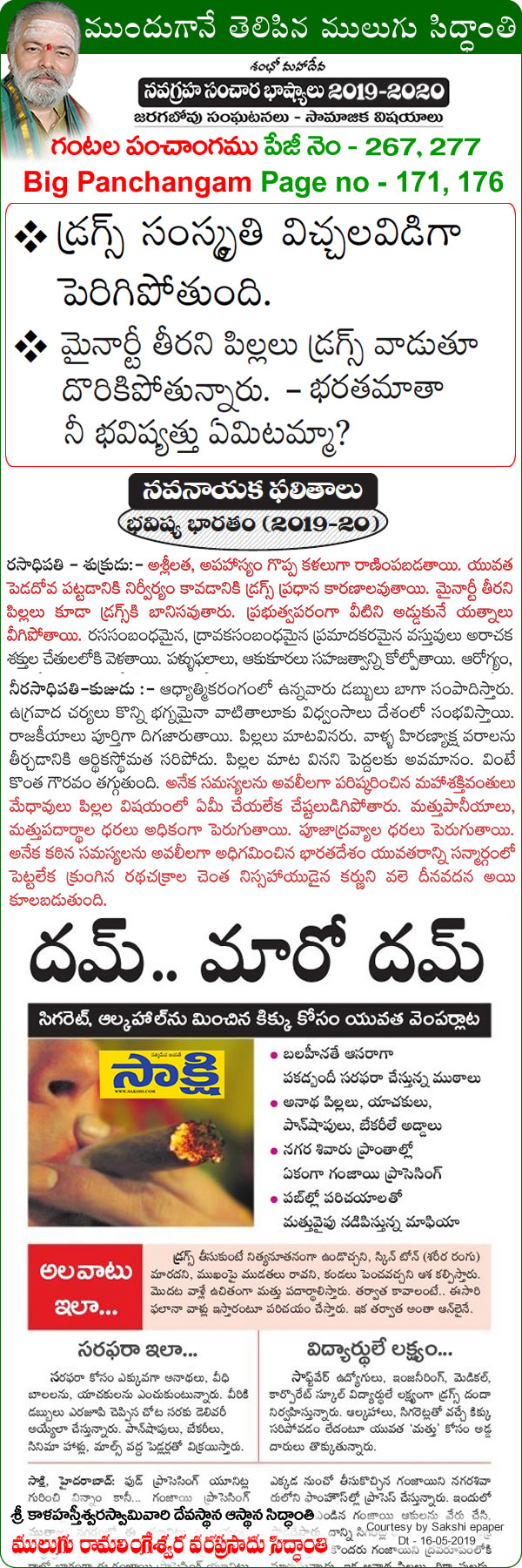 Mulugu Siddanthi Proven Prediction Mulugu-Prediction Hooked-to-drugs-in-school-and-college-Hyderabad-s-young-on-a-high-drugs-use-students-and-parties-in-hyderabad -Print-media-by Sakshi,Vaartha, Times of Indida, Namaste Telangana