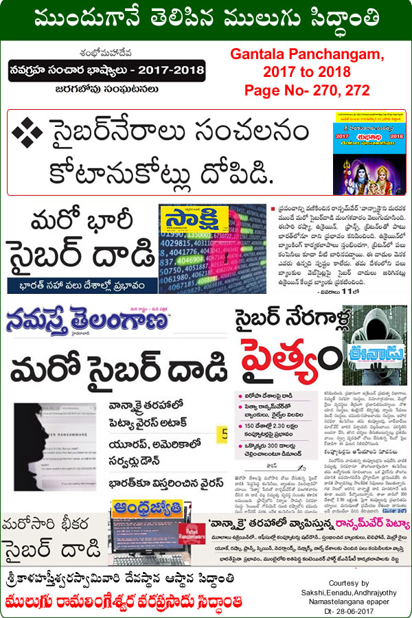 Predicted by Mulugu Ramalingeshwara Varaprasad Siddhant in his Shubhatithi Panchangam 2017-2018 Petya cyber attack: Ransomware spreads across Europe with firms in Ukraine, Britain and Spain shut down. by media sources Sakshi, Eenadu Namasthe Telangana.