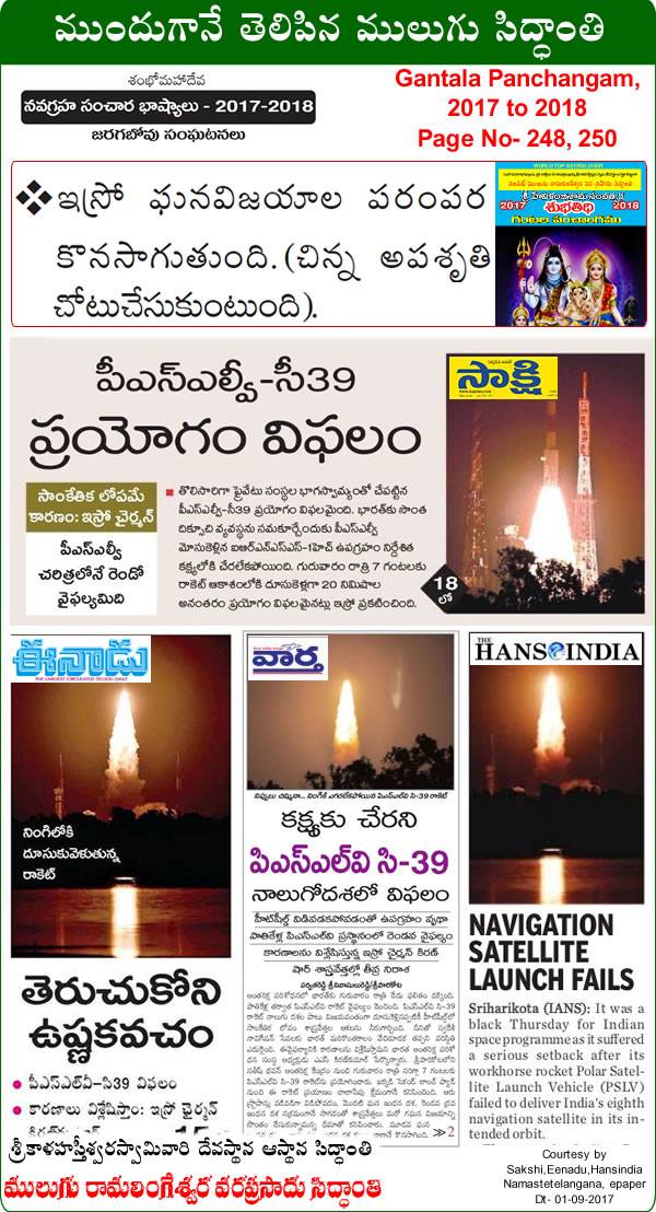 ISRO-Navigation-Satellite-Launch-Fails