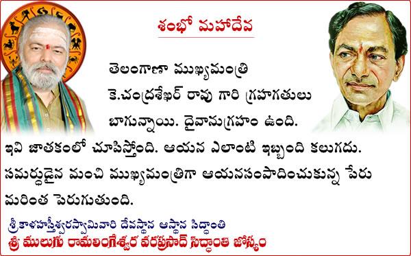 Mulugu Proven Prediction K Chandra Shekar Rao Telangana State CM