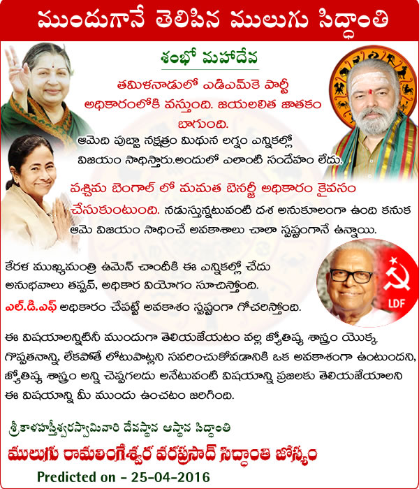 KumariJayalalithaa Chief Minister of Tamil Nadu Elections 2016 mulugu.com