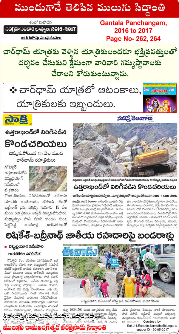 Predicted by Mulugu Ramalingeshwara Varaprasad Siddhant in his Shubhatithi Panchangam 2017-2018 Landslide affects 'Chardham Yatra' on Badrinath route in U'khand; 15,000 tourists stranded. by media sources Sakshi, Eenadu Namasthe Telangana.