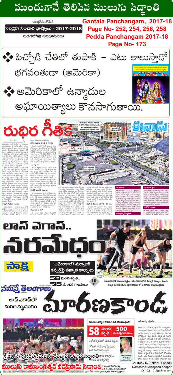 Predicted by Mulugu Ramalingeshwara Varaprasad Siddhant in his Shubhatithi Panchangam 2017-2018- Las Vegas shooting kills at least 59 in deadliest ever US gun attack. by Print media sources Sakshi, Eenadu Namasthe Telangana.