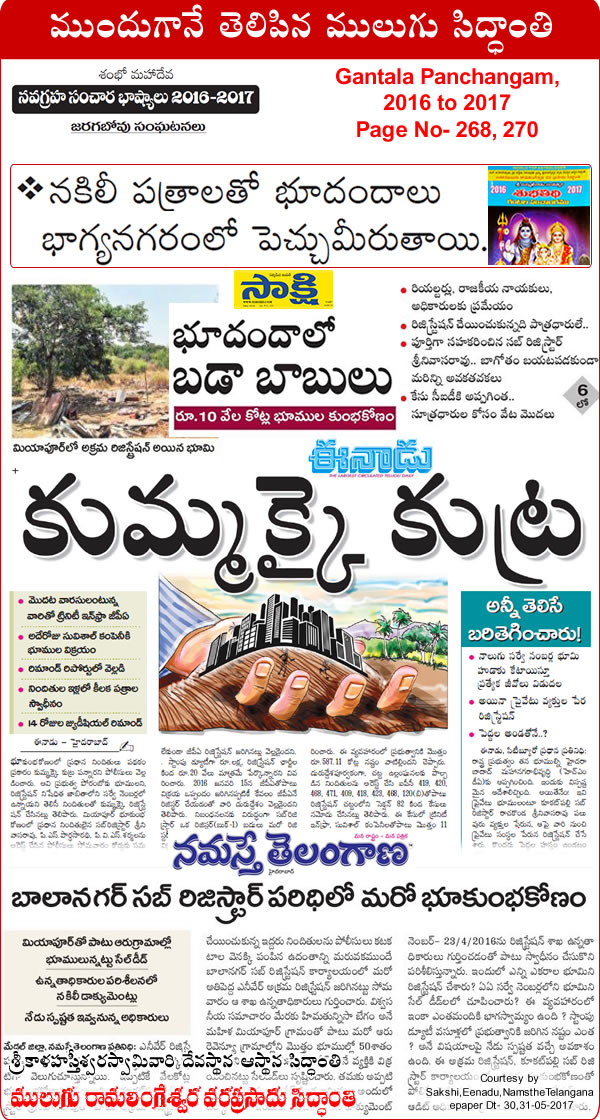 Predicted by Mulugu Ramalingeshwara Varaprasad Siddhant in his Shubhatithi Panchangam 2017-2018 Miyapur, Balanagar Hyderabad land scam: Prasad and Co may have Rs 40 cr illegal land. by media sources Sakshi, Eenadu Namasthe Telangana.
