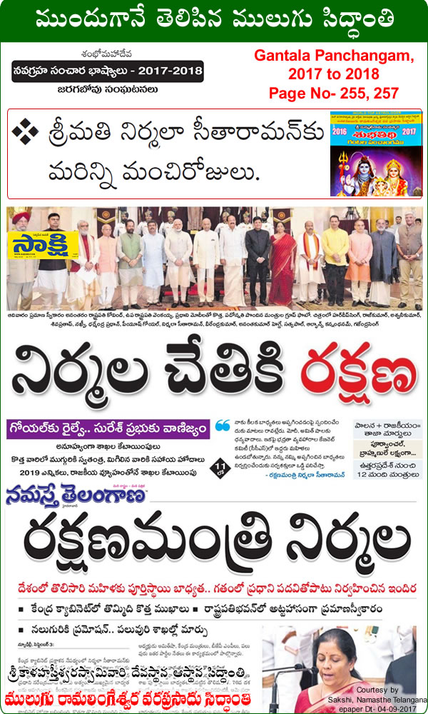 Predicted by Mulugu Ramalingeshwara Varaprasad Siddhant in his Shubhatithi Panchangam 2016-2017- Nirmala Sitharaman Takes Charge As Defence Minister. by Print media sources Sakshi, Eenadu Namasthe Telangana.