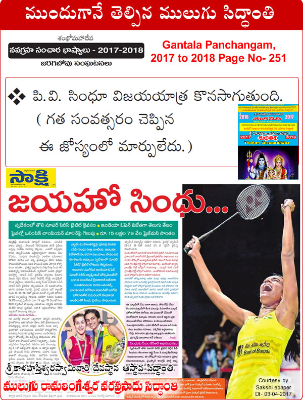 predicted by Mulugu Ramalingeshwara Varaprasad Siddhant in his Shubhatithi Panchangam 2017-2018 Queen Sindhu reigns supreme- PV Sindhu flaunts the India Open SuperSeries trophy.