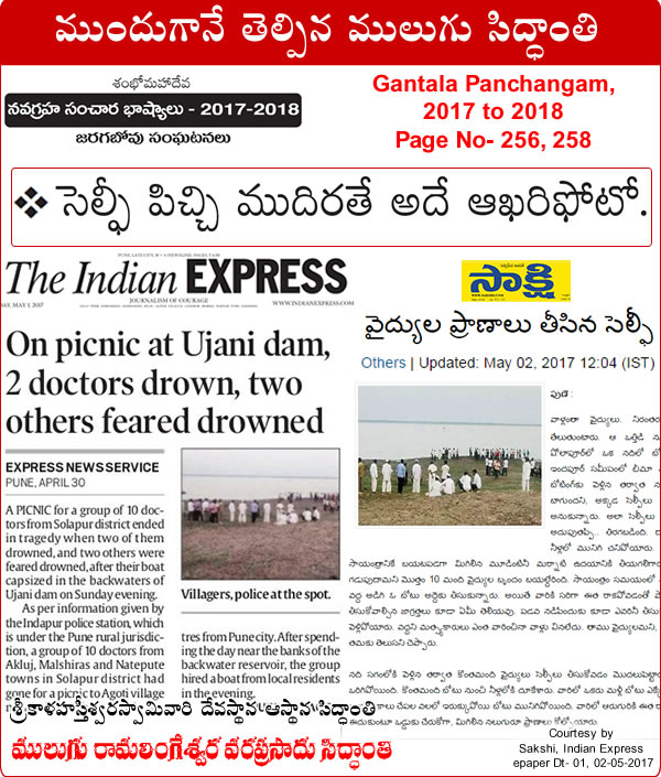 Predicted by Mulugu Ramalingeshwara Varaprasad Siddhant in his Shubhatithi Panchangam 2017-2018 Pune: Out on a picnic, 4 doctors drown after boat capsizes in backwaters of Ujjani Dam by media sources Sakshi, Indian Express.