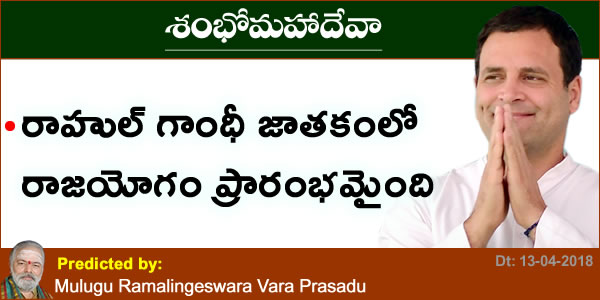 Predicted by Mulugu Ramalingeshwara Varaprasad Siddhant in his Shubhatithi Panchangam 2018 -2019 Rajayoga started in rahul gandhi's horoscope