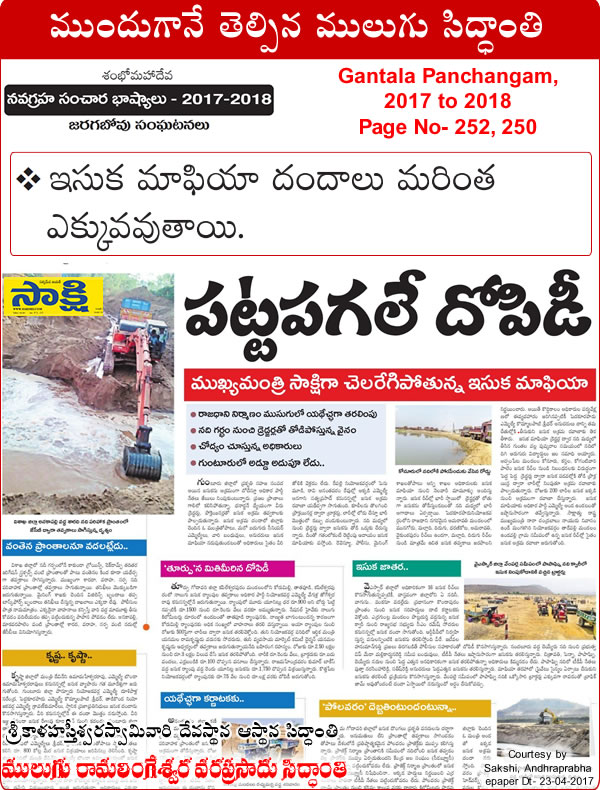 Predicted by Mulugu Ramalingeshwara Varaprasad Siddhant in his Shubhatithi Panchangam 2017-2018 Sand Mafia Business will be increased more by media sources Sakshi.