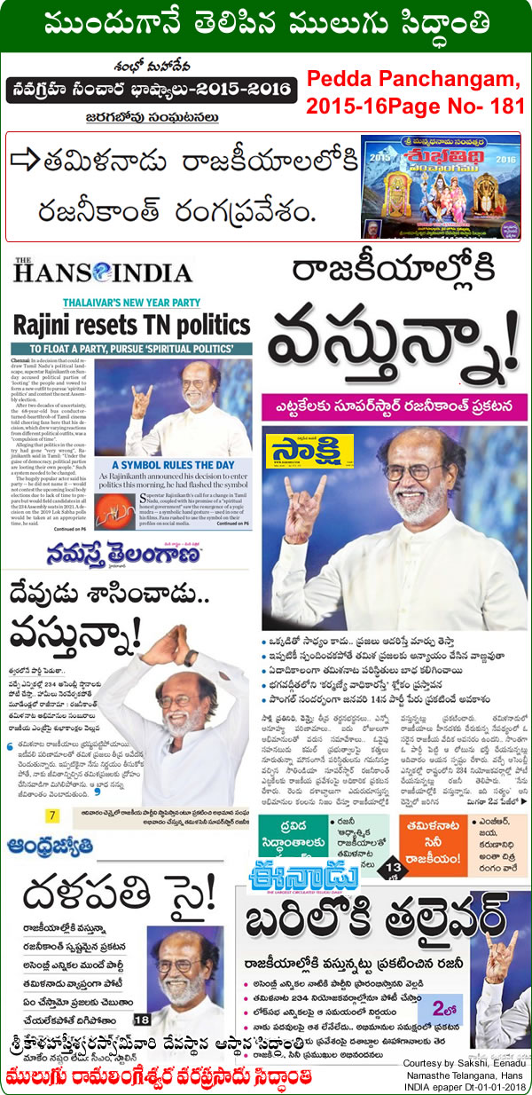Predicted by Mulugu Ramalingeshwara Varaprasad Siddhant in his Shubhatithi Panchangam 2015-2016-Thalaivar New Year Party Rajini Resets Tamilnadu Politics
