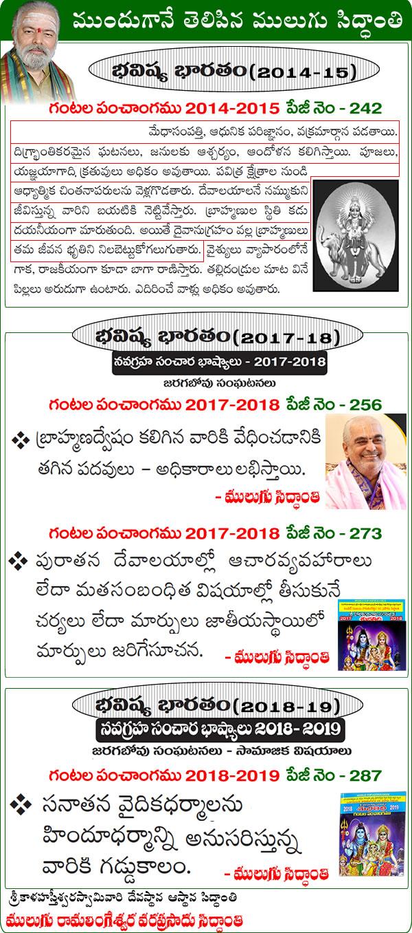 Predicted by Mulugu Ramalingeshwara Varaprasad Siddhant in his Shubhatithi Panchangam 2017-18, 2018 -2019- Tirumala-head-priest-Ramana-Dikshitulu-alleges-irregularities-in-TTD-governance