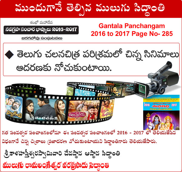 Tollywood Films Small Budget Movies Hits 2016-2017