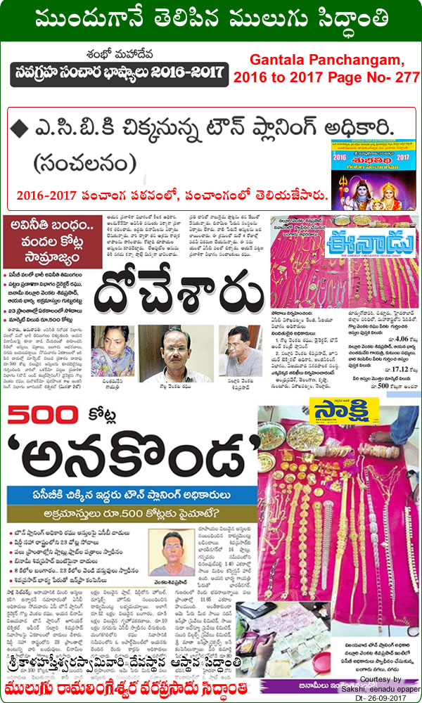 Predicted by Mulugu Ramalingeshwara Varaprasad Siddhant in his Shubhatithi Panchangam 2016-2017- Two town planning officials in ACB net. by Print media sources Sakshi, Eenadu Namasthe Telangana.
