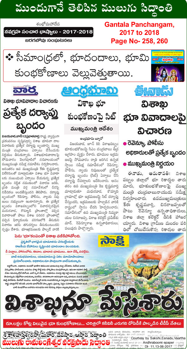 Predicted by Mulugu Ramalingeshwara Varaprasad Siddhant in his Shubhatithi Panchangam 2017-2018 Land-scams in vizag and Seemandhra and Hyderabad. by media sources Sakshi, Eenadu Namasthe Telangana.