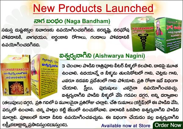 Nagabandhan, Aishwarya Nagini Available now Mulugu Store
