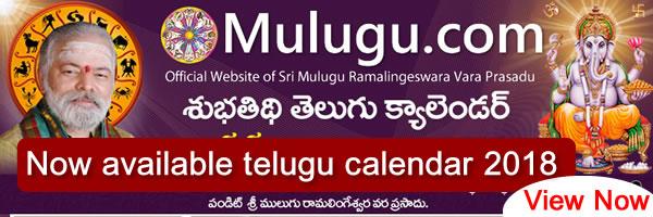 Now availble Subhatithi Telugu Calendar 2018